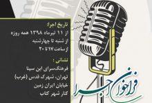 تصویر فراخوان اجرا در رادیو تابستانه فرهنگسرای ابن سینا