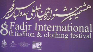 تصویر گزارش تصویری آیین پایانی جشنواره مد و لباس فجر