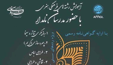 تصویر گزارش تصویریآموزش رشتههای فرهنگی هنری با حضور مدرسان نامدار