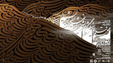 تصویر «صبا» میزبان خوشنویسان ایران و 29 کشور جهان در «جشنواره بین المللی راه ابریشم»