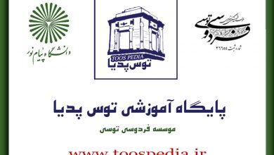 تصویر فراخوان مدرسان موسسه فردوسی توسی