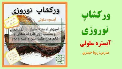 تصویر ورکشاپ نوروزی برگزارشد