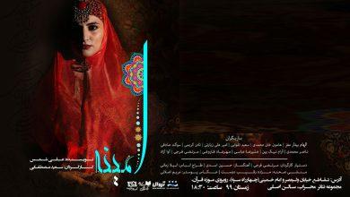 تصویر نمایش سنتی ایرانی « امینه »