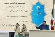 تصویر جشن نوروز ایرانی در روایتهای شاهنامه فردوسی