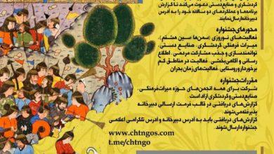 تصویر جشنواره ملی «ایرانبانان»