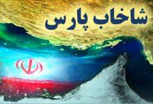 تصویر شاخاب پارس (خلیج فارس)