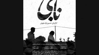 تصویر رونمایی پوستر فیلم کوتاه ناجی