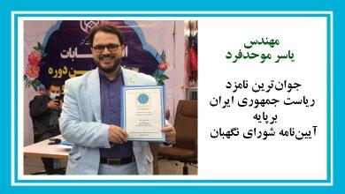 تصویر جوانترین نامزد ریاست جمهوری ایران