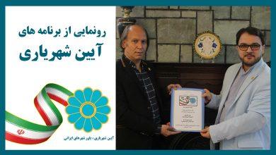 تصویر رونمایی برنامه آیین شهریاری ایران به میزبانی انجمن شاعران لواسان