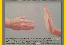تصویر سفرهنر برگزار میکند: رویداد هنری فاصله