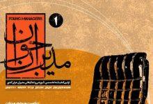 تصویر رونمایی نخستین کتابنامه تخصصی، آموزشی و تشکیلاتی مدیران جوان کشور