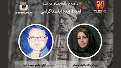 تصویر ویژگیهای پوشاک ایرانی در گفتوگوی زنده اینستاگرامی