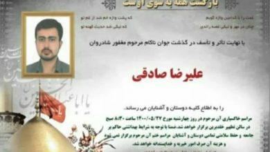 تصویر درگذشت علیرضا صادقی کنشگر میراث فرهنگی