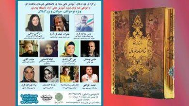 تصویر آموزش طراحی پوشاک ایرانی با الهام از شاهنامه؛ توجه به هنرهای شاهنامهای در دورههای آموزش مجازی دانشگاهی