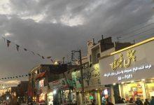 تصویر گزارش تصویری بازار صالح آباد تهران