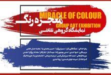 تصویر نمایشگاه گروهی نقاشی معجزه رنگ