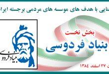تصویر آشنایی با هدفهای موسسههای مردمی برجسته ایرانی، بخش نخست- بنیاد فردوسی؛